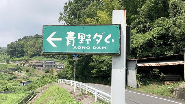 岡山県 青野ダム
