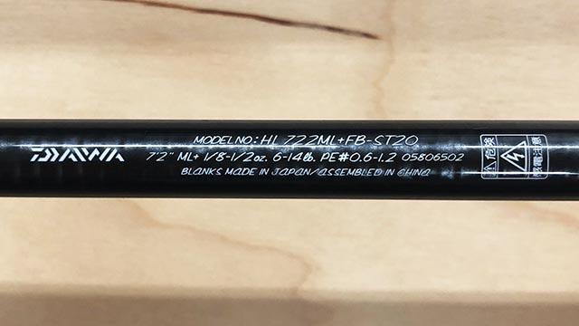 ダイワ ハートランド 722ML+FB-ST20