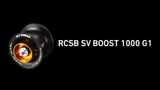 RCSB SV BOOST 1000スプール